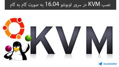 1 1 1 390x220 - آموزش نصب KVM در سرور اوبونتو 16.04 به صورت گام به گام و تصویری