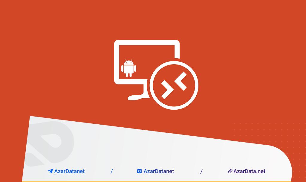 RDP Android - آموزش اتصال به سرور مجازی ویندوز با گوشی اندروید