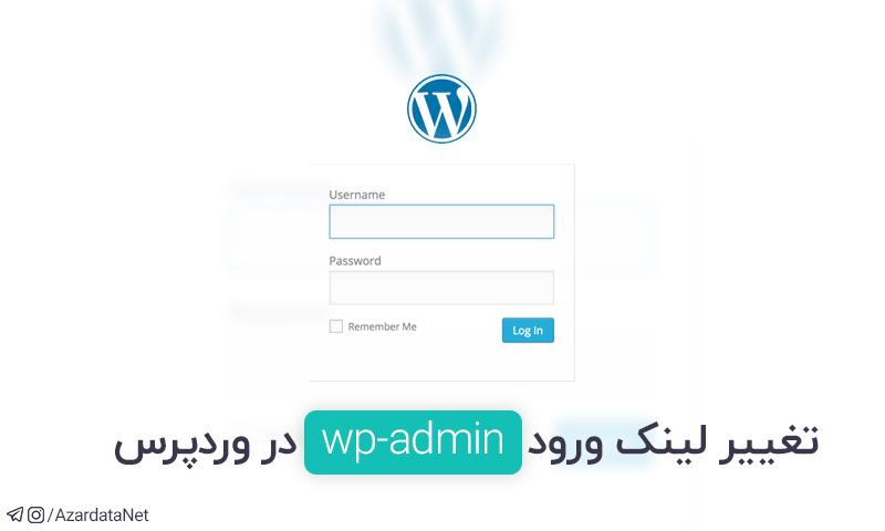 تغییر لینک ورود wp-admin در وردپرس