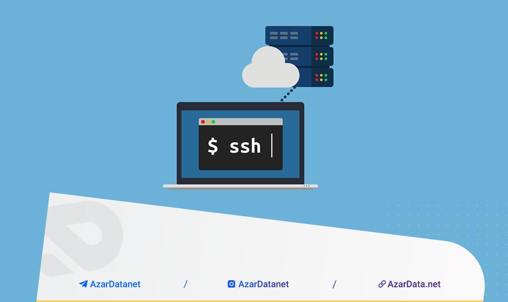 ssh - اتصال به سرور لینوکس