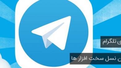 telegram 1 390x220 - هاست مخصوص ربات تلگرام