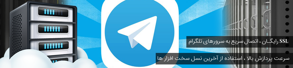 telegram 1 - هاست مخصوص ربات تلگرام