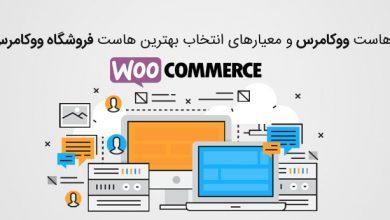 Woocommerce hosting 390x220 - همه چیز درباره هاست ووکامرس
