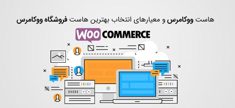 Woocommerce hosting - همه چیز درباره هاست ووکامرس