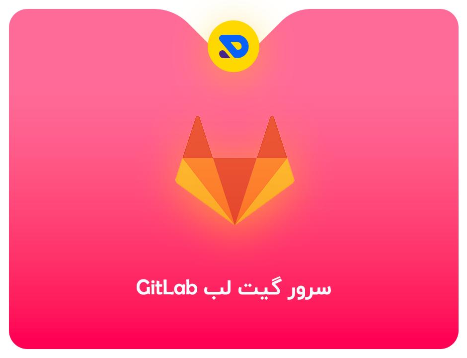 GitLab - خرید سرور گیت لب GitLab