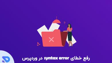 Untitled 1 copy 1 390x220 - رفع خطای syntax error در وردپرس