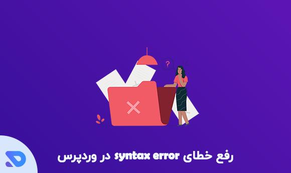 Untitled 1 copy 1 - رفع خطای syntax error در وردپرس