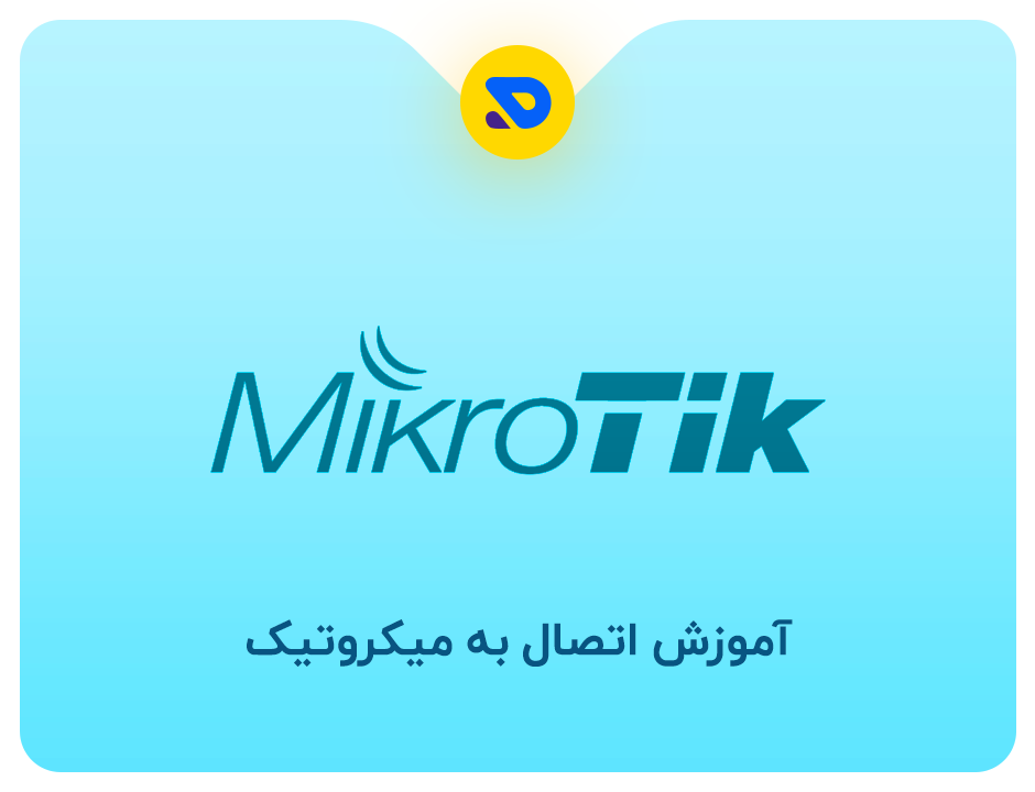 how to connect to mikrotik router - اتصال به میکروتیک
