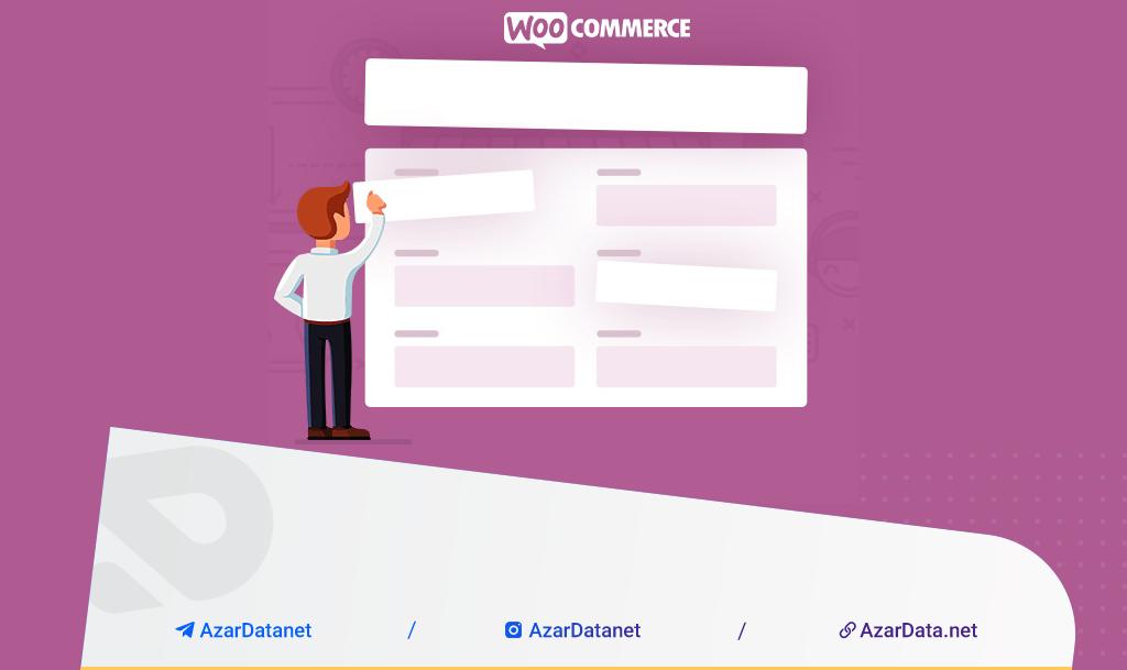 add remove fields in woocommerce chekout - ویرایش فرم تسویه حساب در ووکامرس