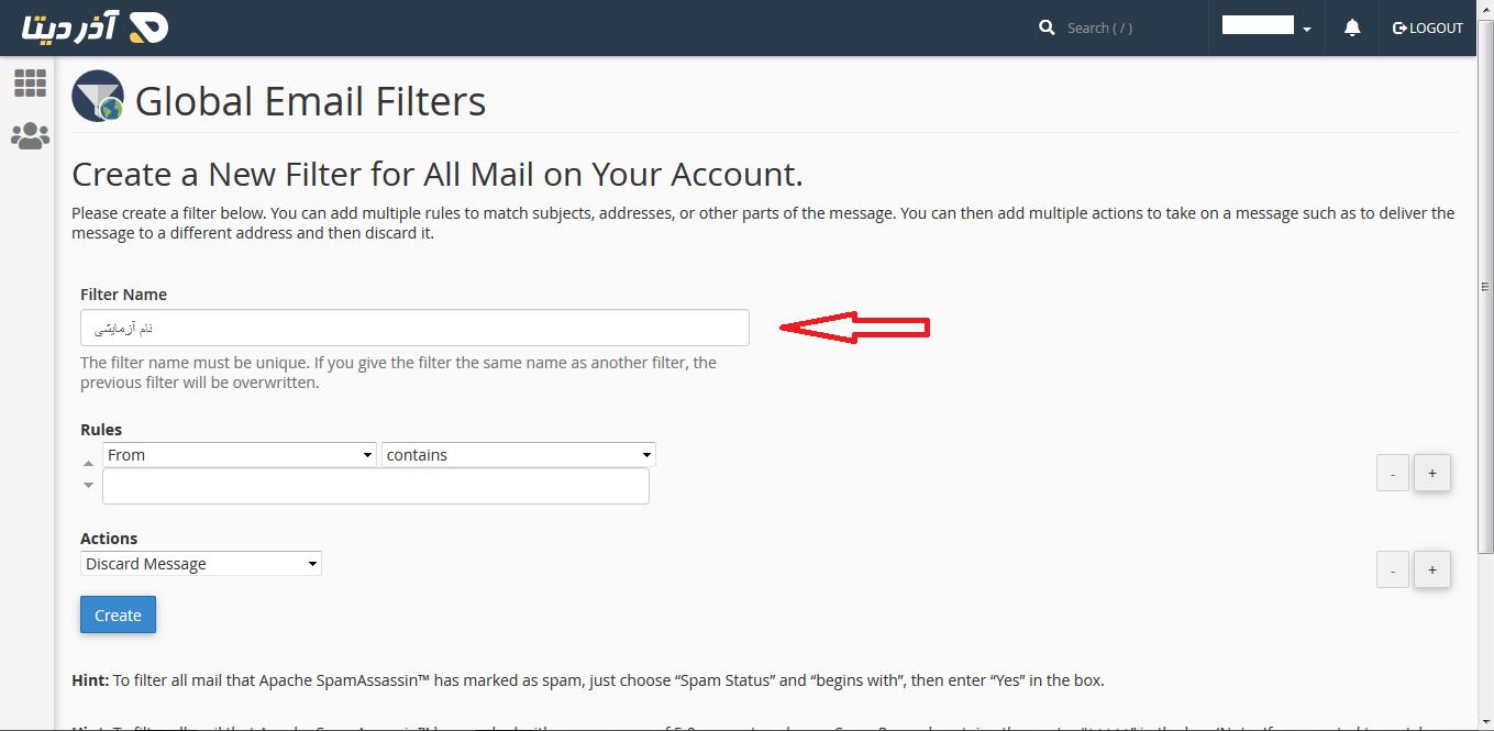 prevent recive spam email02 - نحوه جلوگیری از دریافت ایمیل اسپم در سی پنل