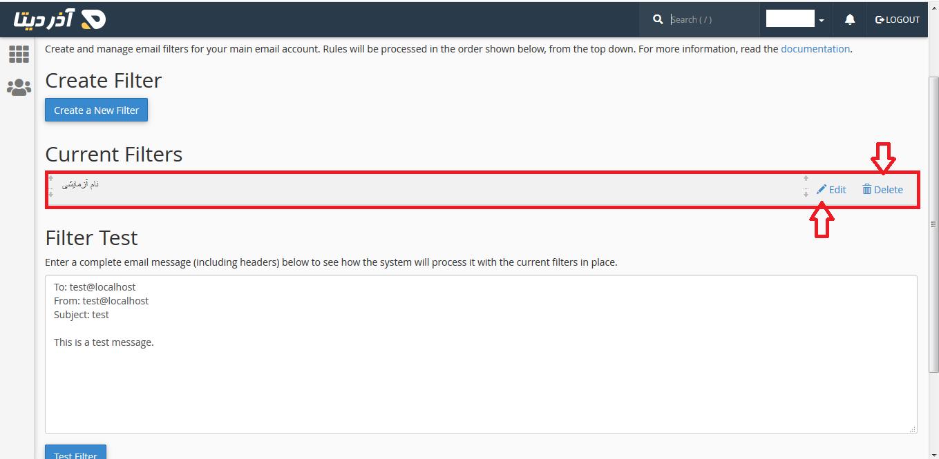 prevent recive spam email04 - نحوه جلوگیری از دریافت ایمیل اسپم در سی پنل