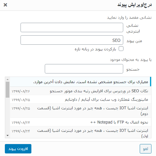 30 wordpress seo tips part04 01 - نکات SEO در وردپرس برای افزایش رتبه بندی موتور جستجو