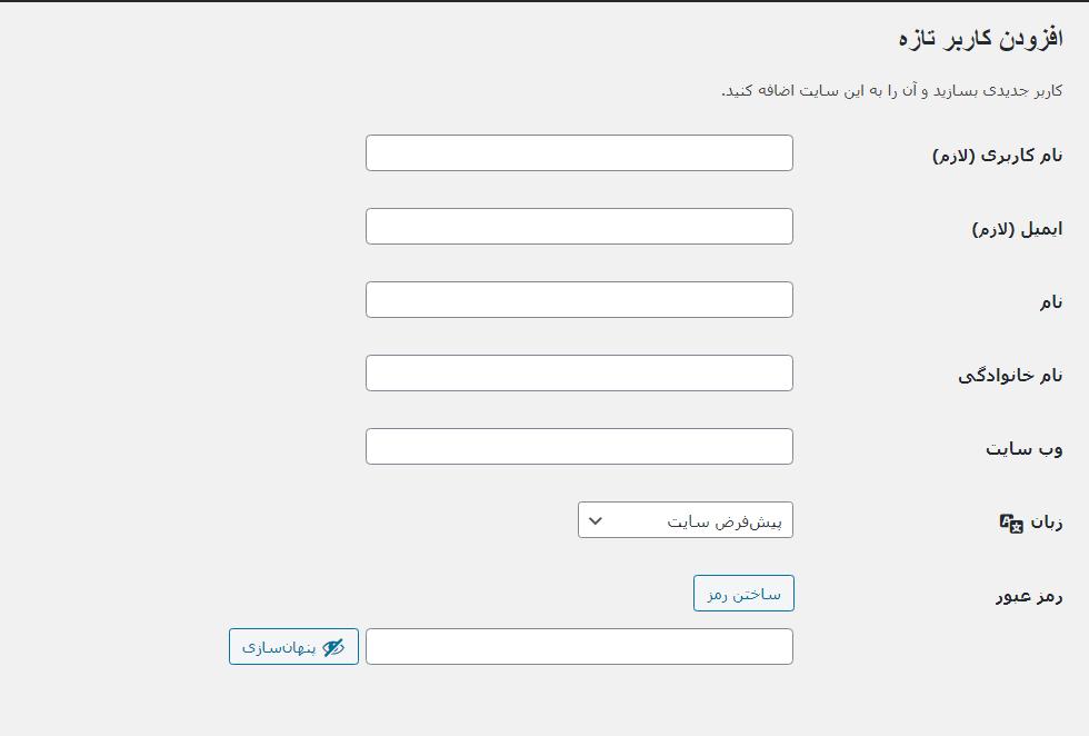 add new users and authors to your wordpress blog01 - چگونه کاربران و نویسندگان جدید به وبلاگ وردپرس خود اضافه کنیم