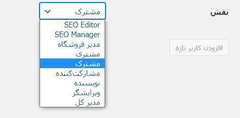 add new users and authors to your wordpress blog02 - چگونه کاربران و نویسندگان جدید به وبلاگ وردپرس خود اضافه کنیم