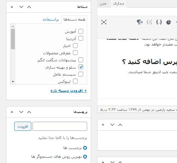 categories vs tags seo01 - بهترین روش های جستجوگر ها برای مرتب سازی محتوای شما