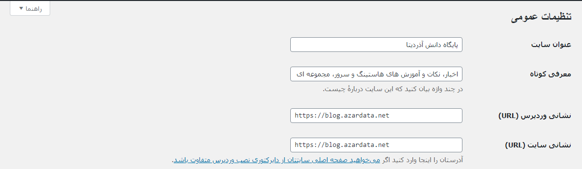 change the just another wordpress site text03 - نحوه تغییر متن Just Another WordPress Site
