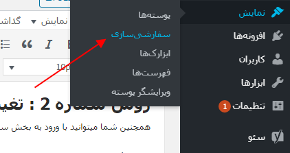change the just another wordpress site text04 - نحوه تغییر متن Just Another WordPress Site