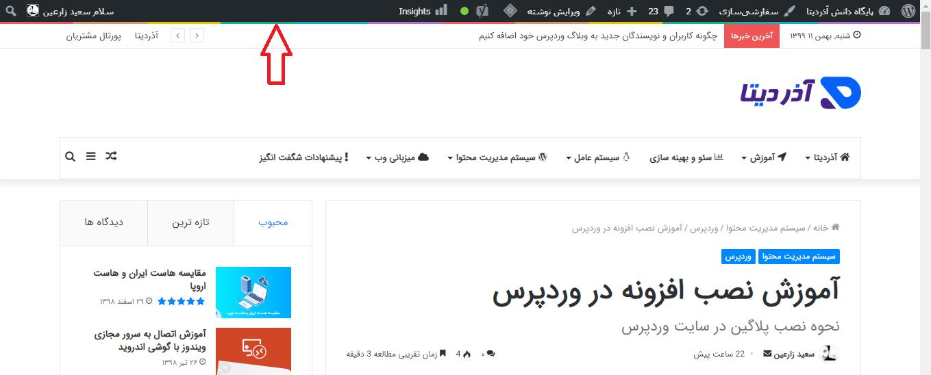 disable wordpress admin bar for all users01 1 - نحوه غیرفعال کردن نوار مدیریت وردپرس برای کاربران