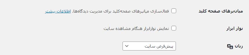 disable wordpress admin bar for all users03 - نحوه غیرفعال کردن نوار مدیریت وردپرس برای کاربران