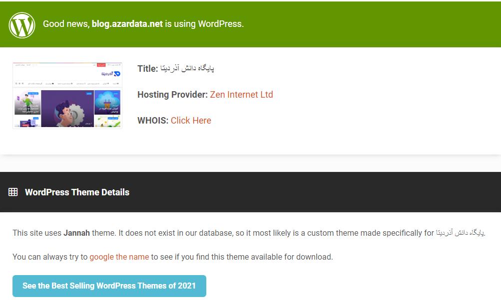 find which wordpress theme a site using04 - چگونه بفهمیم سایت موردنظر از چه قالبی استفاده میکند
