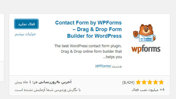 how to install a wordpress plugin03 - آموزش نصب افزونه در وردپرس