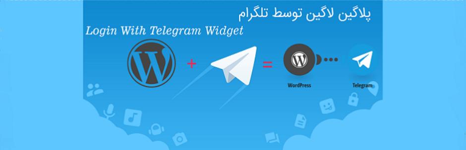 site login using telegram01 - ورود و ثبت نام در سایت با تلگرام