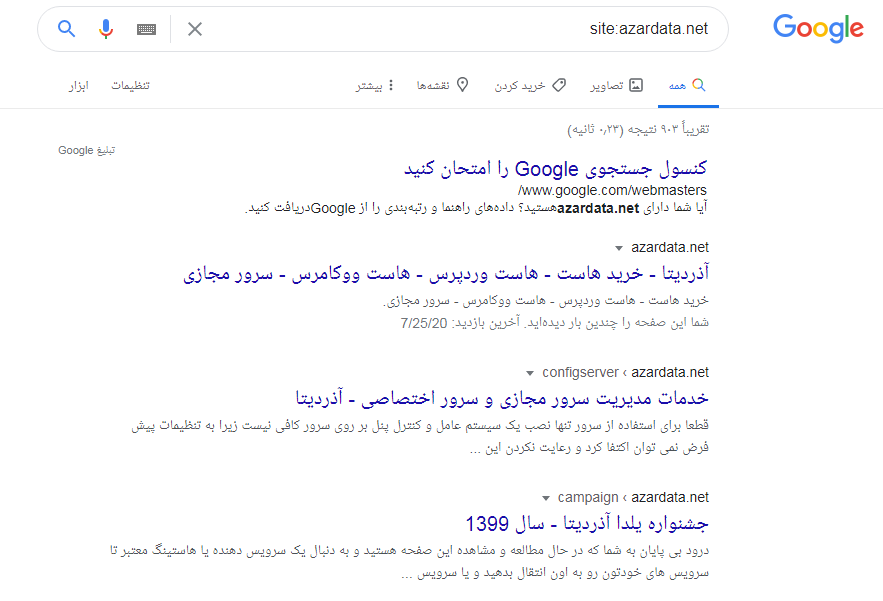 submit your website to search engines20 - آموزش ثبت وب سایت در موتور های جستجو