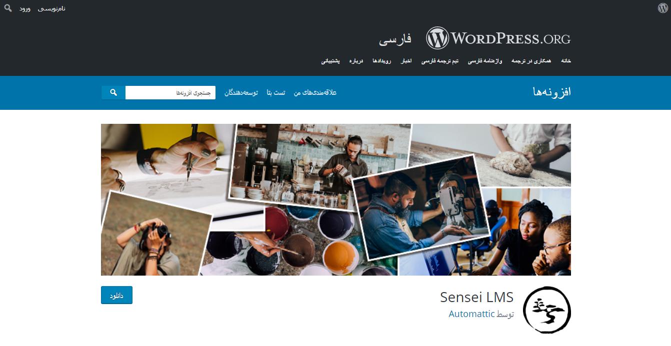 top lms wordpress plugins 11 - بهترین افزونه LMS برای سایت وردپرس - سیستم مدیریت آموزش و یادگیری