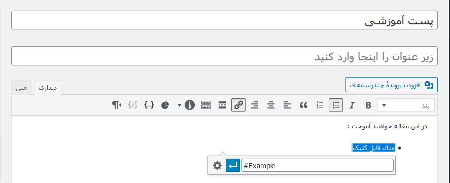 use scroll to anchor in wordpress01 - نحوه لینک دهی داخلی به نقاط مختلف پست