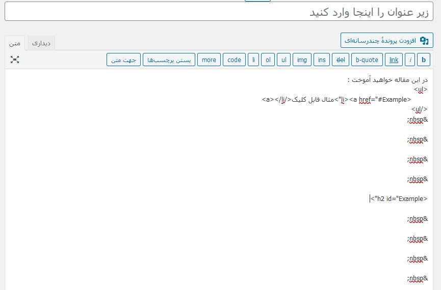 use scroll to anchor in wordpress02 - نحوه لینک دهی داخلی به نقاط مختلف پست