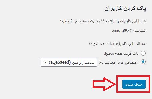 change wordpress username 02 - چگونه نام کاربری وردپرس خود را تغییر دهیم (مرحله به مرحله)