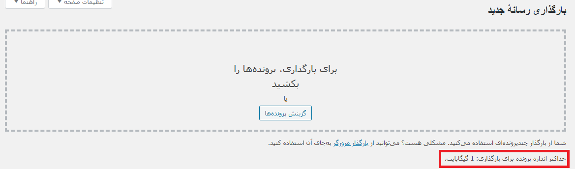 fix the link you followed has expired error in wordpress 02 - نحوه رفع ارور The Link You Followed Has Expired در وردپرس