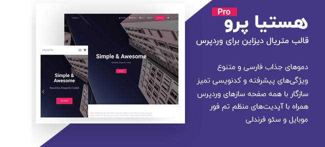 best one page wordpress themes 02 - بهترین قالب تک صفحه ای وردپرس | بررسی بهترین قالب های وردپرس