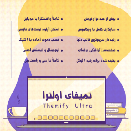 best one page wordpress themes 04 - بهترین قالب تک صفحه ای وردپرس | بررسی بهترین قالب های وردپرس