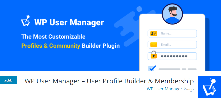 best wordpress user registration plugins 06 - بهترین افزونه ثبت نام و ورود برای وردپرس - ساخت فرم ثبت نام حرفه ای
