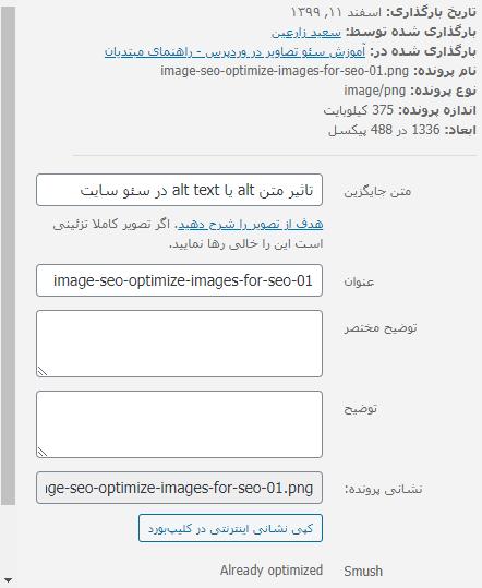 image seo optimize images for seo 06 - آموزش سئو تصاویر در وردپرس - راهنمای مبتدیان
