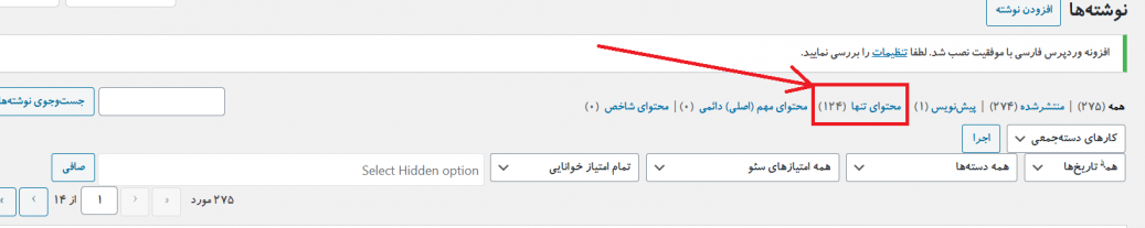 what is orphaned content 01 - محتوای یتیم ( orphaned content ) چیست ؟