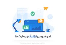 how to check websites traffic for any site shakhes 220x150 - مانیتورینگ عملکرد وب سایت برای آپتایم / داونتایم