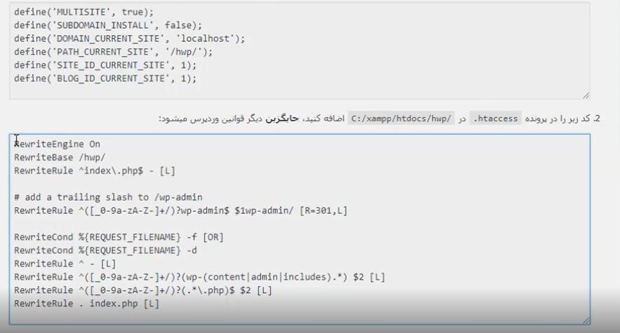install and setup wordpress multisite network 05 - آموزش نصب چند سایت در یک هاست با یک فایل وردپرس