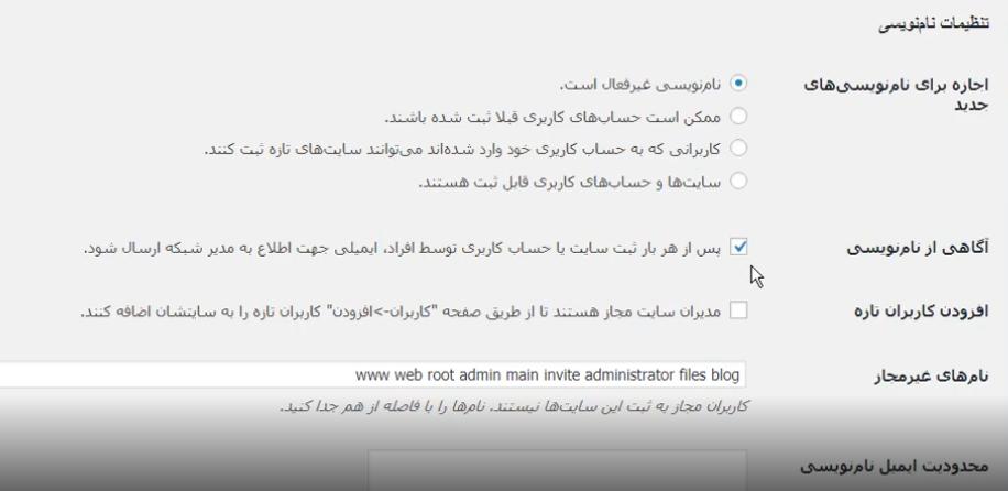 install and setup wordpress multisite network 08 - آموزش نصب چند سایت در یک هاست با یک فایل وردپرس