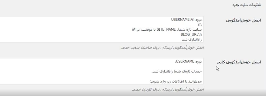 install and setup wordpress multisite network 09 - آموزش نصب چند سایت در یک هاست با یک فایل وردپرس
