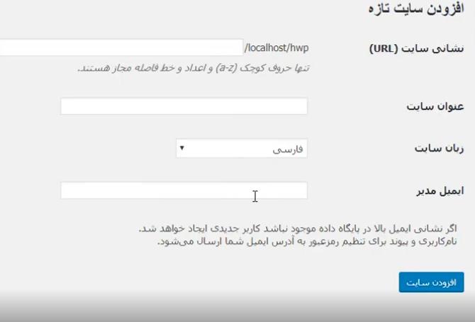 install and setup wordpress multisite network 12 - آموزش نصب چند سایت در یک هاست با یک فایل وردپرس