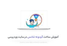 آموزش ساخت گردونه شانس در سایت وردپرس برای تخفیف