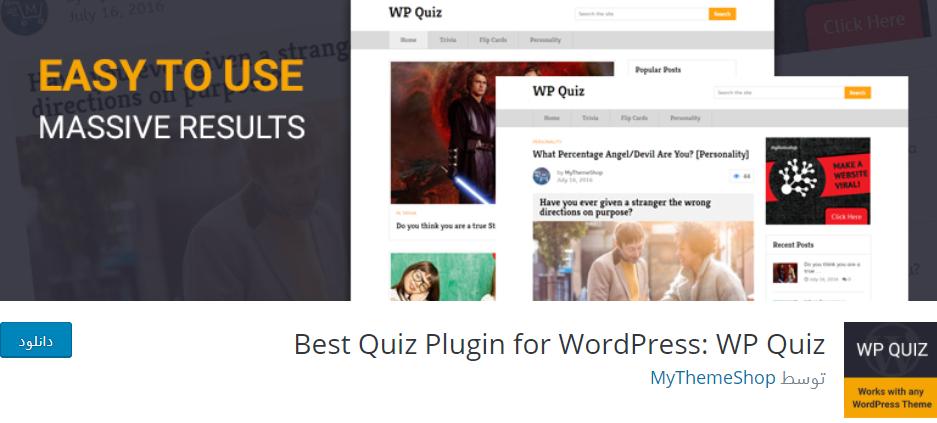 best quiz plugins for wp 03 - آموزش ساخت آزمون آنلاین در وردپرس - برترین آزمون ساز ها