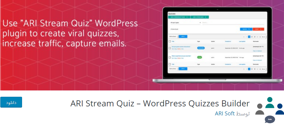 best quiz plugins for wp 05 - آموزش ساخت آزمون آنلاین در وردپرس - برترین آزمون ساز ها